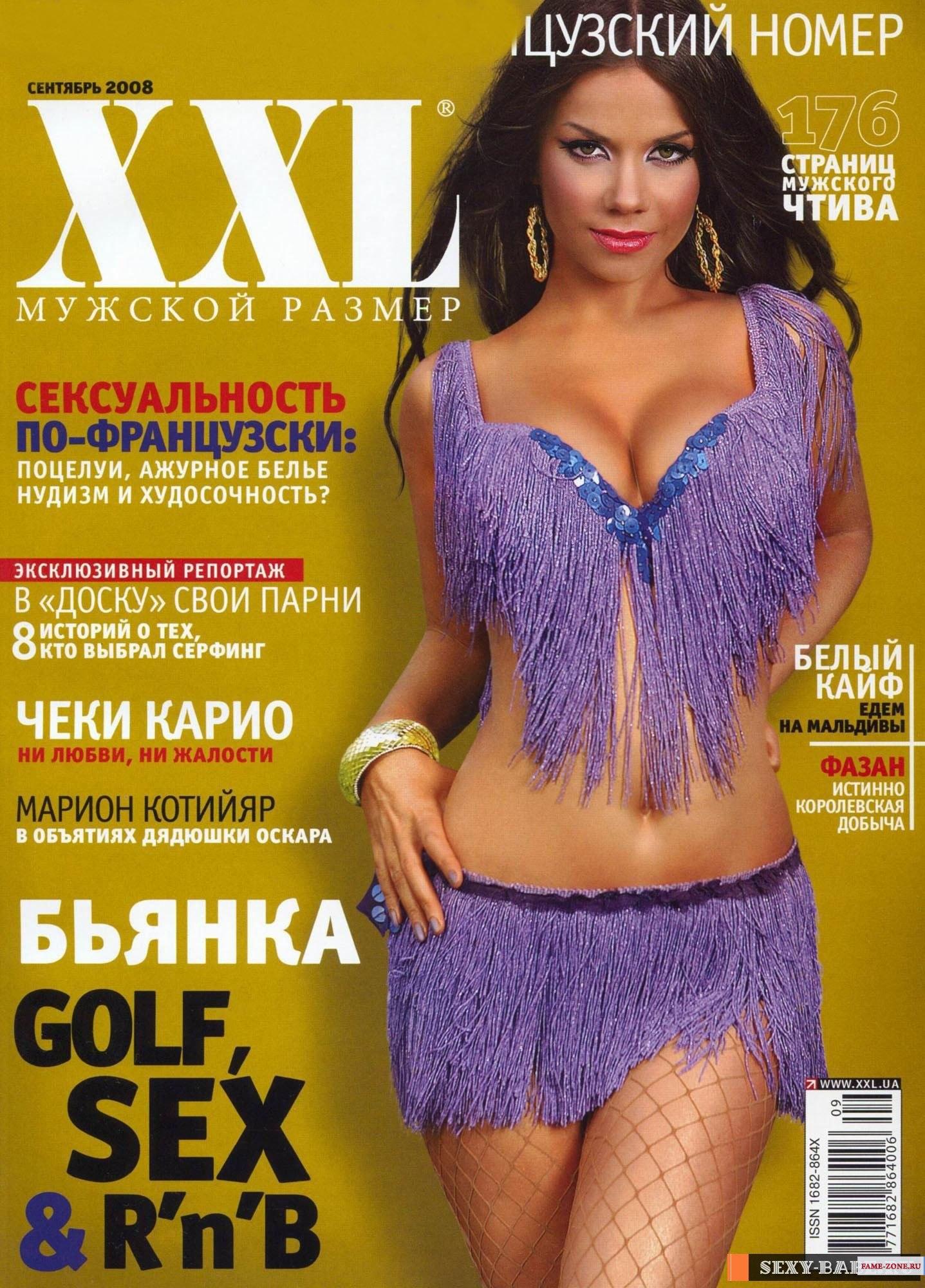 Яна гурьянова в журнале maxim 13 фотография