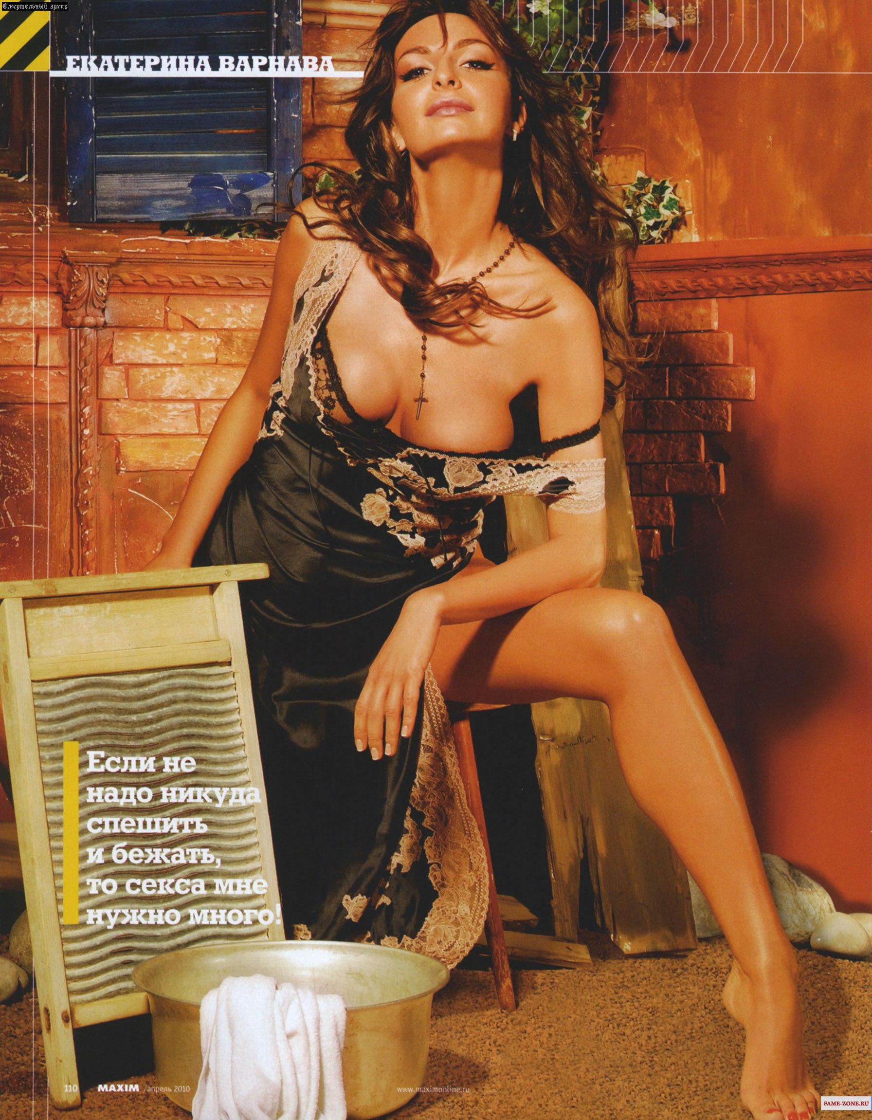 Журнал Maxim приобнажил секс-символ Comedy Woman - Катю Варнаву.